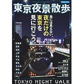 東京夜景散歩 (洋泉社MOOK)