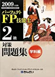 パーフェクトFP技能士2級対策問題集 学科編〈2009年度版〉