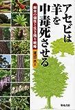 img - for Asebi wa hitsuji o chudokushisaseru : Jumoku no kosei to ikinokori senryaku. book / textbook / text book