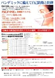 CID 高機能マスク FSC-F-99E ≪ 5枚入り ≫ 4層構造 + BFE95仕様 サージカルマスク ≪ 50枚入り ≫ 3層構造 お買得セット ウイルス・花粉・PM2.5対策