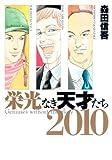 栄光なき天才たち2010 (ヤングジャンプコミックス)