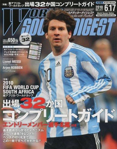 WORLD SOCCER DIGEST (ワールドサッカーダイジェスト) 2010年 6/17号 [雑誌]