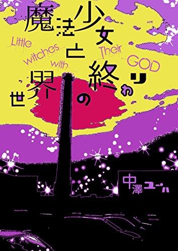 mahou-syoujyo-to-sekai-no-owari-little-witches-with-their-god-yorunifuecollection-japanese-edition