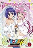 To LOVEる 第9巻 [DVD]