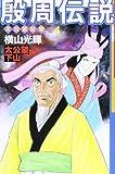 殷周伝説―太公望伝奇 (4) (Kibo comics)