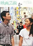 映画芸術 2012年 08月号 [雑誌]