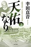 天佑なり 下 高橋是清・百年前の日本国債 (角川書店単行本)