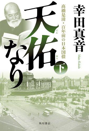 天佑なり 下 高橋是清・百年前の日本国債<天佑なり> (角川書店単行本)の詳細を見る