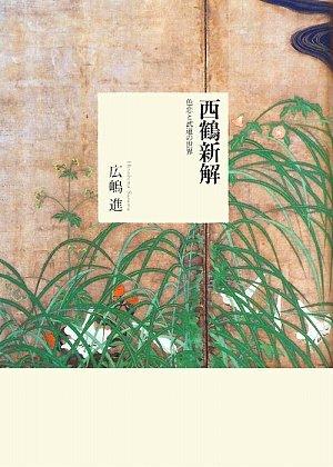 西鶴新解―色恋と武道の世界
