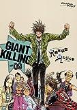 GIANT KILLING 9 (モーニングKC)