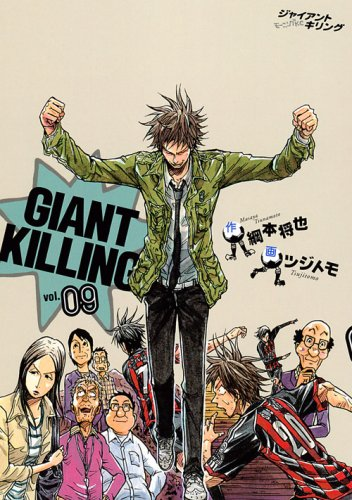 GIANT KILLING(9) (モーニングKC)