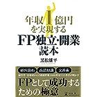 年収1億円を実現する FP独立・開業読本