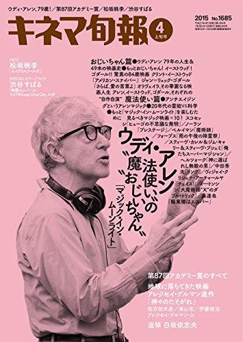 キネマ旬報 2015年4月上旬号 No.1685