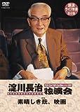 淀川長治 独演会(ワンマントーク) ~素晴らしき哉、映画~ [DVD]