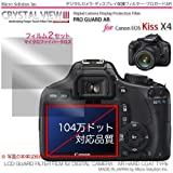 プロガードAR for Canon EOS Kiss X4 / DCDPF-PGKISSX4