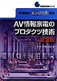 AV情報家電のプロダクツ技術―家電製品エンジニア資格 (家電製品資格シリーズ)