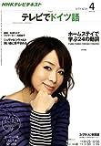 NHK テレビでドイツ語 2011年 04月号 [雑誌]