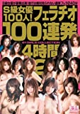 S級女優100人!フェラチオ100連発4時間 2