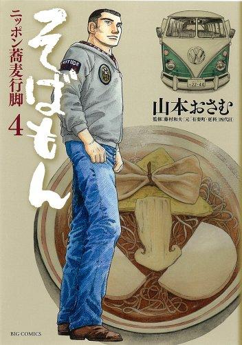 そばもん ニッポン蕎麦行脚 4 先代のレシピ (ビッグコミックス)