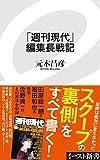 「週刊現代」編集長戦記 (イースト新書046)