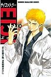 サイコメトラーEIJI(10) (講談社コミックス―Shonen magazine comics (2521巻))