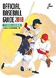 オフィシャル・ベースボール・ガイド2010 プロ野球公式記録集