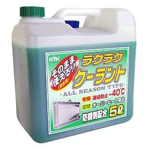 古河薬品工業(KYK) クーラント ラクラククーラント -40C 5L 緑