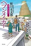 ヘブンメイカー スタープレイヤーII<スタープレイヤー> (角川書店単行本)