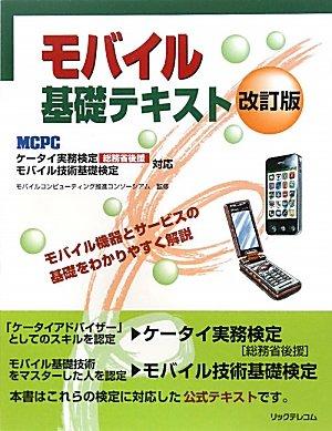 モバイル基礎テキスト 改訂版 [単行本] / モバイルコンピューティング推進コンソーシアム (監修); リックテレコム (刊)