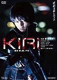 KIRI—「職業・殺し屋。」外伝— [DVD]
