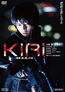 KIRI―「職業・殺し屋。」外伝― [DVD]