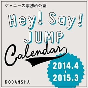 『Hey! Say! JUMP 2014.4-2015.3 オフィシャルカレンダー』