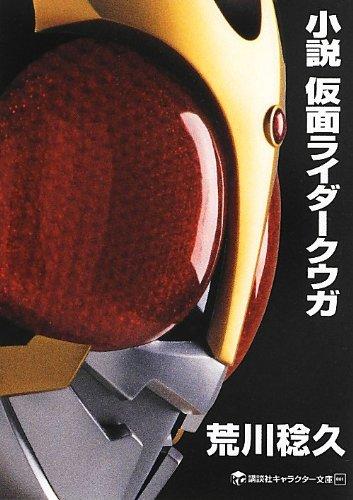 仮面ライダークウガ (キャラクター)の画像 p1_5