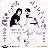 斉藤チヤ子meets富永ユキ