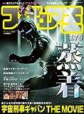 フィギュア王No.176 (ワールド・ムック950)