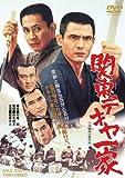 関東テキヤ一家 [DVD]