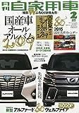 月刊 自家用車 2015年2月号
