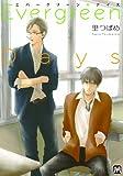Evergreen Days (マーブルコミックス) (MARBLE COMICS)