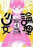 論理少女(4) (シリウスコミックス)