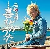 握手〜50000キロのメッセージ〜 〜ニッポンの唄 日本〜♪岡平健治