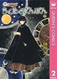 ちくたくぼんぼん 2 (クイーンズコミックスDIGITAL)