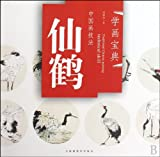 img - for Crane-Chinese Painting Techniques - Painting Skill Collection (Chinese Edition) book / textbook / text book
