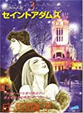 セイントアダムズ (3) (フェアベルコミックスシリーズ)