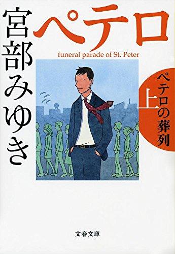 ペテロの葬列 上 (文春文庫)
