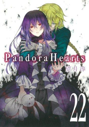 PandoraHeartsの画像 p1_8