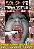 """ミクロヌード9 """"超接写"""" 女体分解 【LIA-209】 [DVD][アダルト]"""
