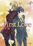 First Love (二見シャレード文庫) (二見シャレード文庫 か 6-2)