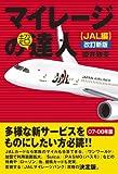 マイレージの超達人JAL編改訂新版07ー08年版