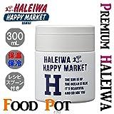 premium HALEIWA (プレミアムハレイワ) フードポット 真空断熱 スプーン付き 0.3L ラバー ブルー HPBFS300RB