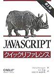 JavaScript�N�C�b�N���t�@�����X ��5�Ł\JavaScript1.5�Ή�